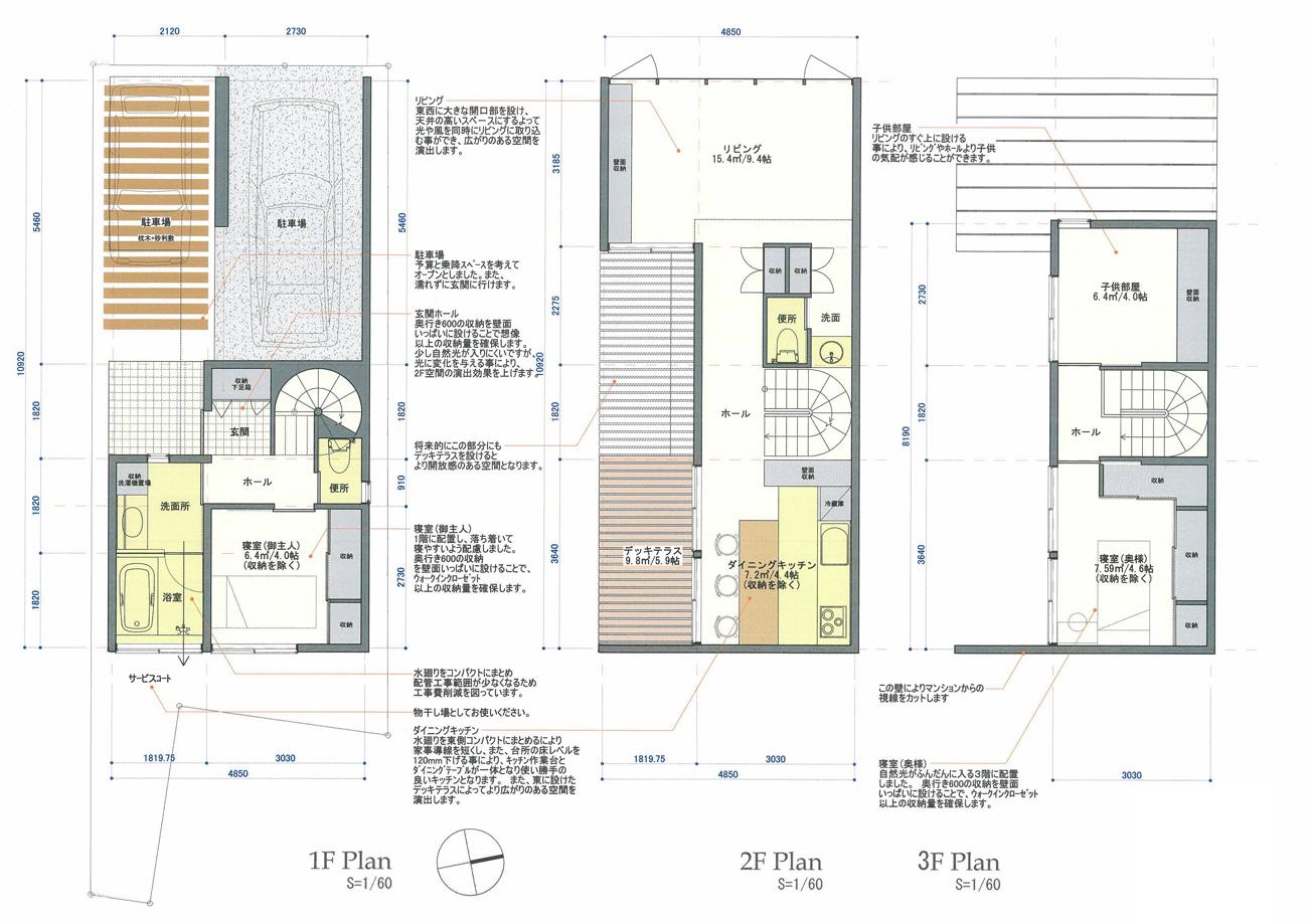 狭小住宅プラン:15坪・木造・RC造・3階建て住宅::狭小住宅の間取り